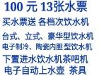 穆润源天然泉水买10送3送饮水机电热毯保温杯烧水壶