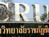 泰国留学 专科学生提升学历-专升本招生学校