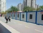 北京集装箱活动房价格,优质实惠的北京集装箱活动房