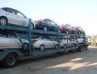 我从长沙托运一台私家车到广州多少钱几天到欢迎致电轿车托运