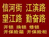 温州江滨路,东明路,望江路,永楠路开锁,修锁,换锁