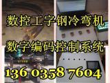 广东佛山冷弯成型设备液压工字钢弯拱机