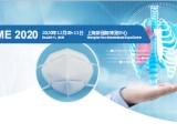 2020上海首届防疫用品展