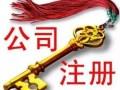 注册上海公司,财务代理,加急食品流通许可证