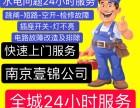 壹锦24小时电路跳闸维修 电路安装改造,电路故障