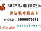 招聘保洁人员潍城区于河大拇指家政服务中心