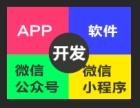 徐州APP开发定制
