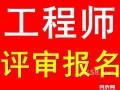 2018年深圳市工程师中高级职称认定评定评审条件及报名时间