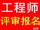2018年江苏省中高级工程师职称评审评定标准以及报名时间