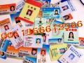 海淀上地会议吊绳制作印logo 胸卡牌入场证制作印刷