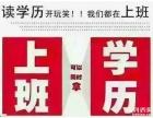 深圳如何考取学历 怎样提高自己学历 深圳学历提升