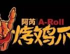北京阿芮烤鸡爪怎么加盟,阿芮烤鸡爪可以加盟吗