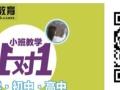 绍兴柯桥中医院附近专业一对一辅导提分名思教育