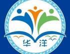 惠州华洋职校会计专业免费就读!