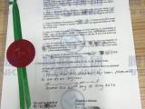 开曼公司公证认证