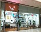 在天津开乂茶加盟店怎么样 加盟费需要多少