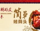 赵二郎烤骨头吃出美味啃出商机