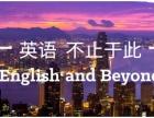 韦博国际英语招生,免费试听!