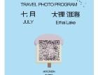 倩小鱼写真公社 专注个性写真拍摄 私人定制主题