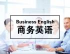 平谷英語培訓班,商務英語口語,外教英語培訓班