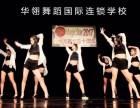 舞蹈培训 肚皮舞教练培训 模特培训 成就教练梦