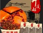 火锅底料定制四川印象麻辣牛油火锅底料包500g