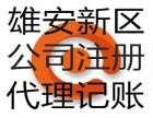 河北雄安新区公司注册代办电话