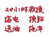 深圳福田24小时上门修车电池搭电