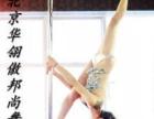 华翎舞蹈傲邦尚舞舞蹈学院