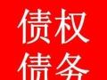 上海经济纠纷、工程债务咨询、个人债务管理、债务咨询
