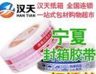 汉天纸箱专业生产包装盒、包装袋、中高档礼盒、胶带