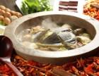 一锅蒸能量蒸汽石锅鱼加盟费用/特色养生蒸汽烤鱼加盟条件