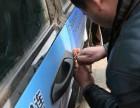 沧州泊头风顺锁行专业开锁配汽车钥匙换C级锁芯开启各种锁