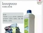 好老婆-中国洗衣液领导品牌-洗衣液--日化