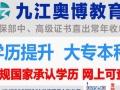 九江成人高考、自学考试火热报名中,通过率高