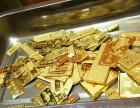鄂城回收黄金店黄金回收公司