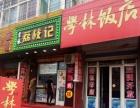 《房媒婆网》大学城商业街路口盈利中饭店转让必经之地