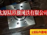太钢纯铁材料现货销售