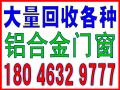 漳州专业回收废铁-回收电话:18046329777