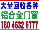 厦门岛外较新废铜价格-回收电话:18046329777