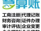 香河慧算账专业代理记账,开票报税