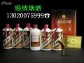 聊城回收飞天茅台酒 冠县回收30年茅台酒瓶子价格