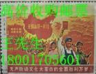 上海邮票回收/专业收购各类邮票