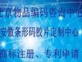 亳州商品条形码在哪申请,申请亳州条形码费用流程
