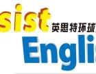 沙井松岗周边专业的英语培训有哪些(英思特环球英语)