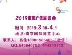 2019南京广告展会(第25届)