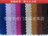 PVC皮 珠光圆点纹 双色珍珠鱼皮革面料 新款包装特珠材料人造革