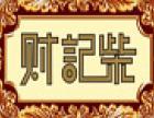 财记柴焖锅加盟