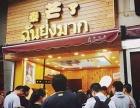 广州泰芒了加盟费多少钱 泰芒了甜品店加盟