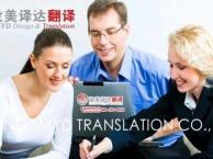 专业翻译 纯人工翻译 质量可靠 价格优惠 正规票